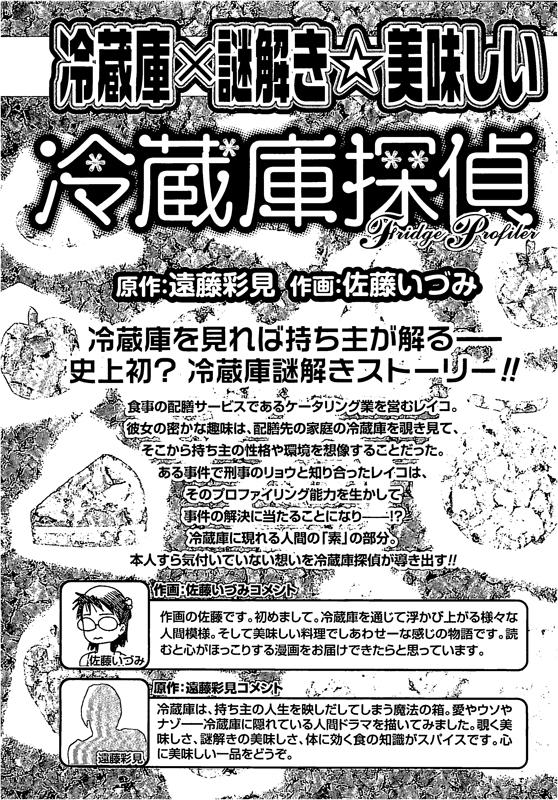冷蔵庫探偵_創刊準備号