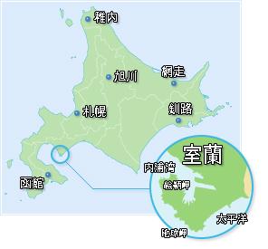 室蘭市について・室蘭の地理:【ラングル】