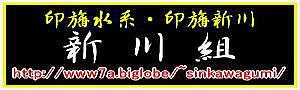 『新川組』visitor釣果データベース