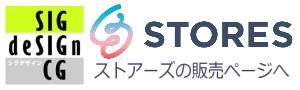 SIGdeSIGn-CG ストアーズ店 販売ページ