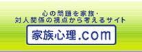 to 家族心理.com