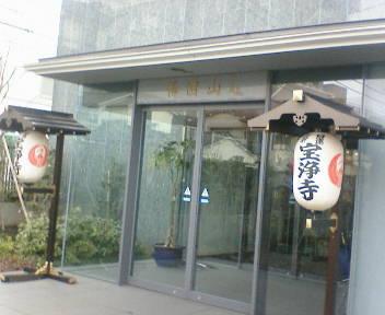 日蓮正宗寺院一覧 - 南関東地方