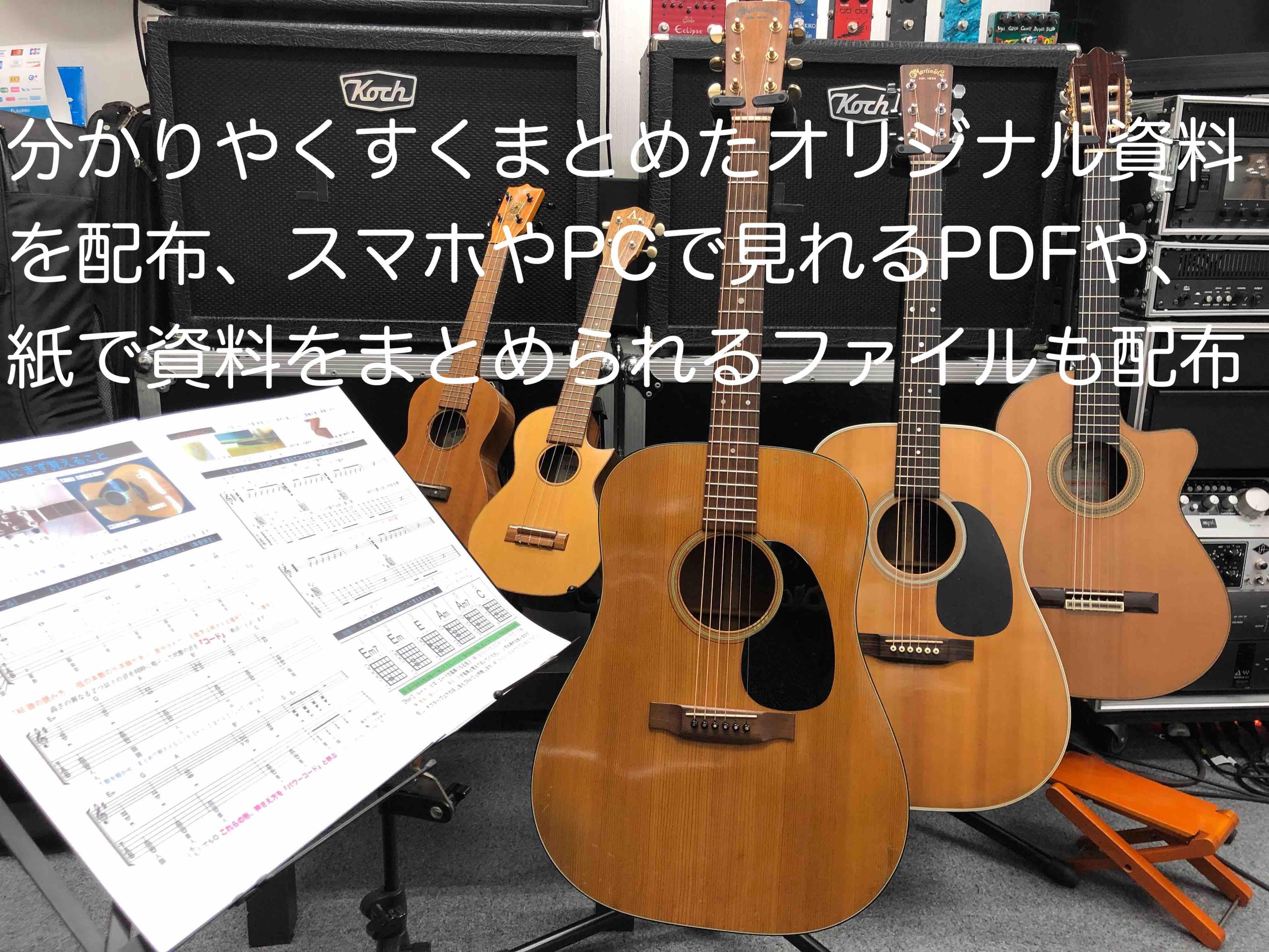 TELLYギター教室のアコースティックギターとウクレレ