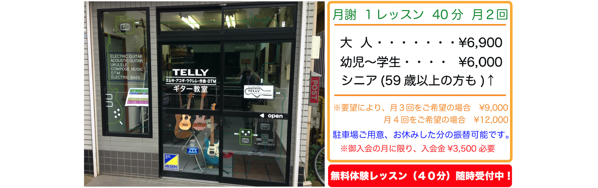 TELLYギター教室の入り口画像とお月謝一覧