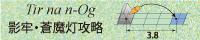 Tir na n-Og ティルナノーグ 影牢・蒼魔灯攻略